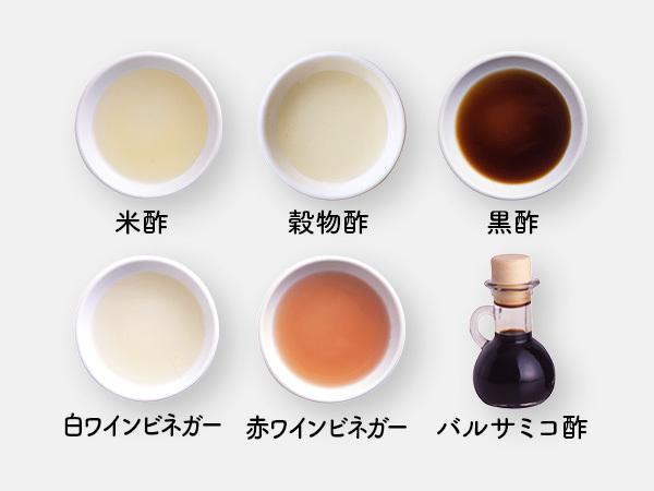 米酢、穀物酢、黒酢、ワインビネガー、バルサミコ酢