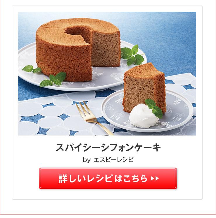 スパイシーシフォンケーキ>>