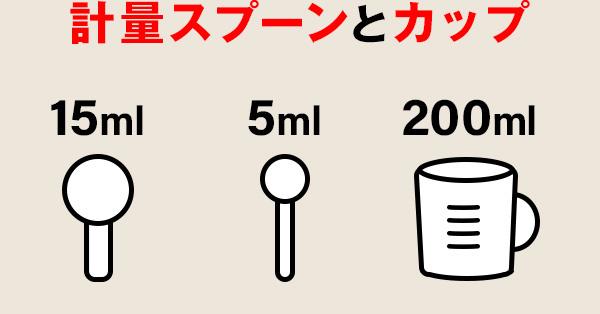 計量スプーンとカップ