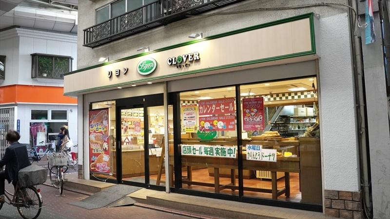 雑色商店街のパン屋「リヨンクローバー」外観