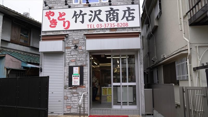 雑色商店街の焼きとり屋「竹沢商店」駅前店 外観