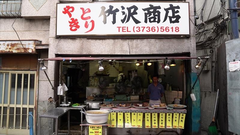 雑色商店街の焼きとり屋「竹沢商店」本店