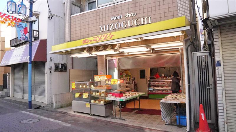 雑色商店街の精肉・デリカ店「肉のミゾグチ」外観