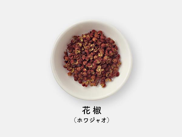 花椒 ホワジャオ