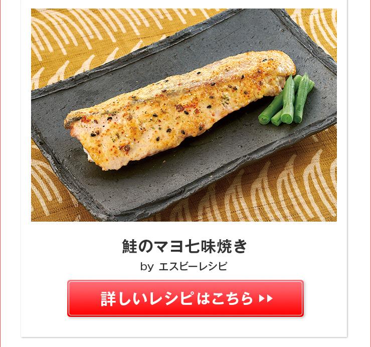 鮭のマヨ七味焼き>>