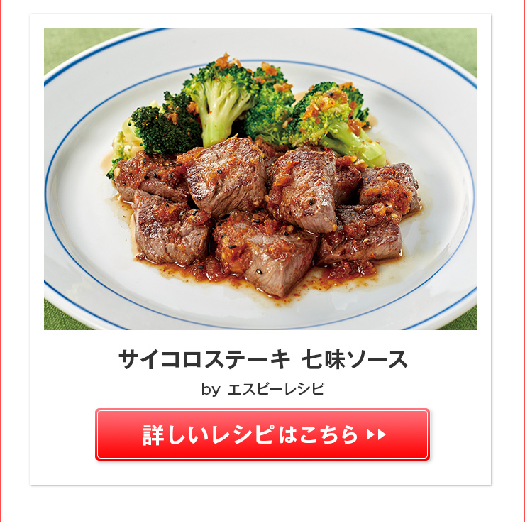 サイコロステーキ 七味ソース>>