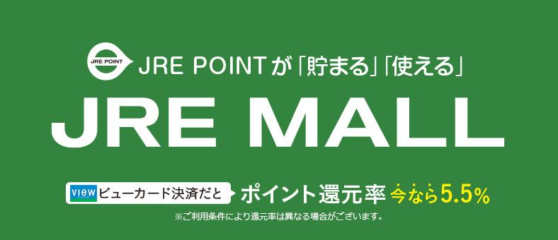 JRE POINTが「貯まる」「使える」JRE MALL