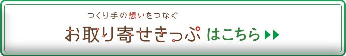 お取り寄せきっぷ サイト>>
