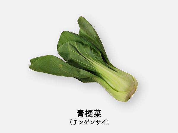 青梗菜(チンゲンサイ)