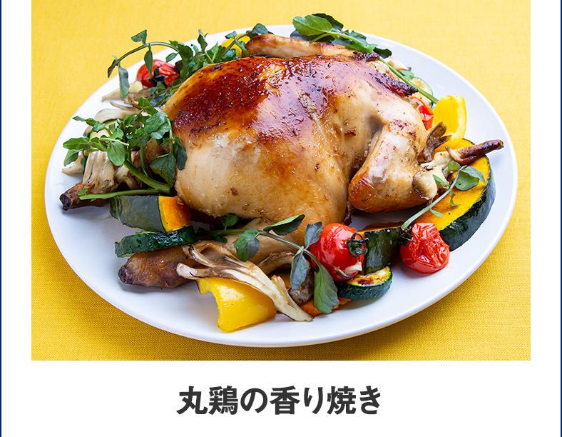 丸鶏の香り焼き