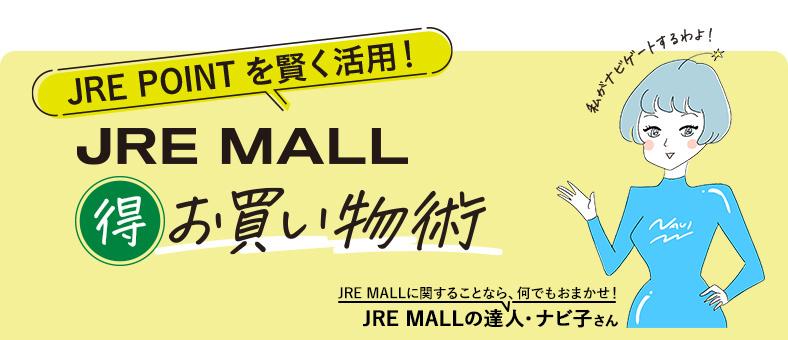 JRE MALLお買い物術