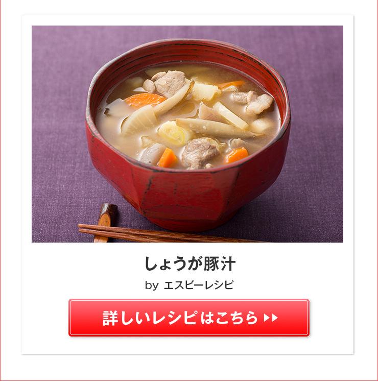しょうが豚汁>>