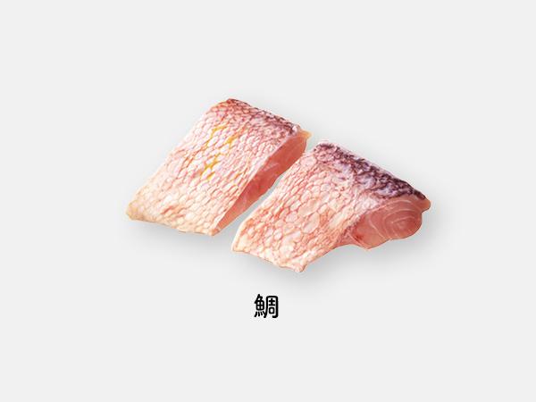 鯛の切り身