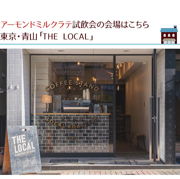 アーモンドミルクラテ試飲会の会場はこちら東京・青山THE LOCAL