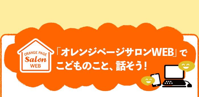 「オレンジページサロンWEB」でこどものこと、話そう!