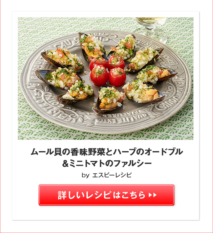 ムール貝の香味野菜とハーブのオードブル&ミニトマトのファルシー>>