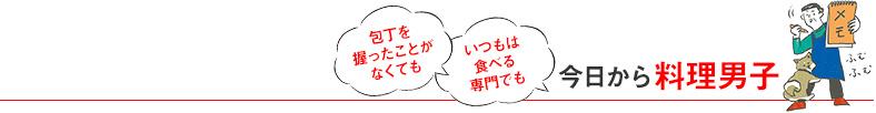 今日から料理男子>>