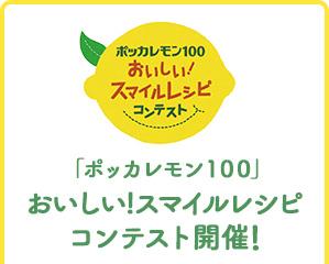 「ポッカレモン100 」おいしい!スマイルレシピコンテスト開催!