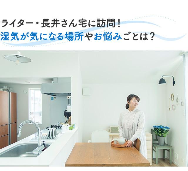 ライター・長井さん宅に訪問!湿気が気になる場所やお悩みごとは?