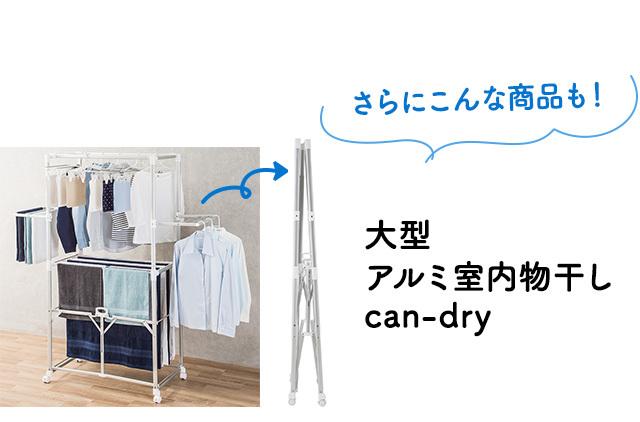 大型アルミ室内物干し can-dry