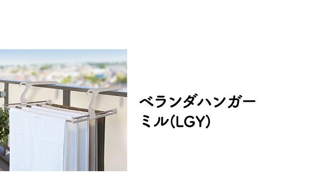 ベランダハンガーミル(LGY)