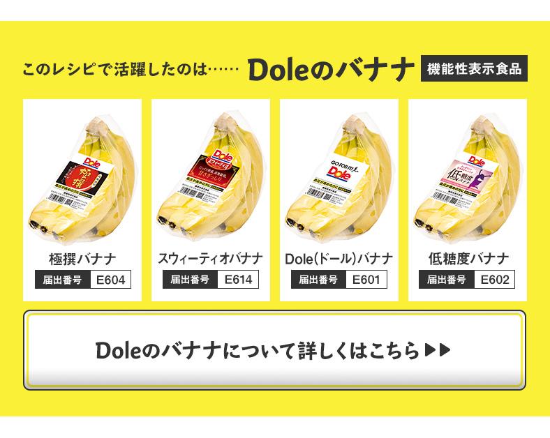 Doleのバナナについて詳しくはこちら>>