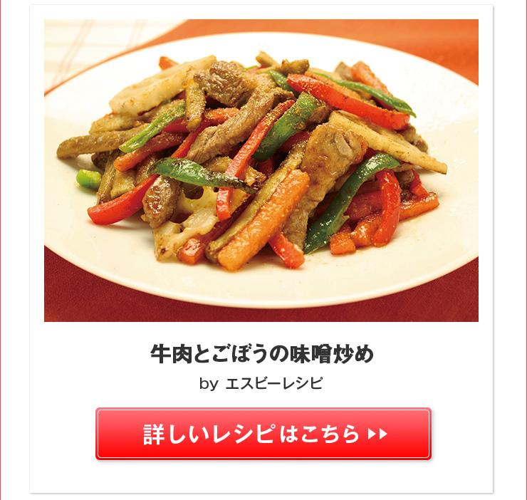 牛肉とごぼうの味噌炒め>>