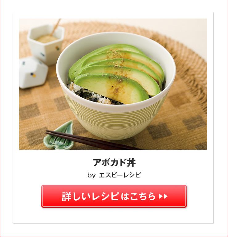 アボカド丼>>