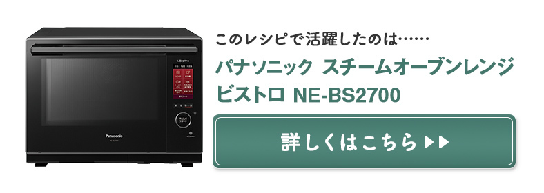 パナソニック スチームオーブンレンジ ビストロ NE-BS2700>>