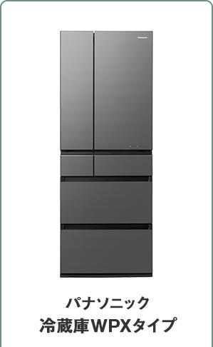 パナソニック 冷蔵庫WPXタイプ