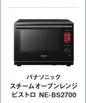 スチームオーブンレンジ ビストロ NE-BS2700