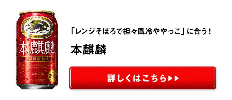 本麒麟>>