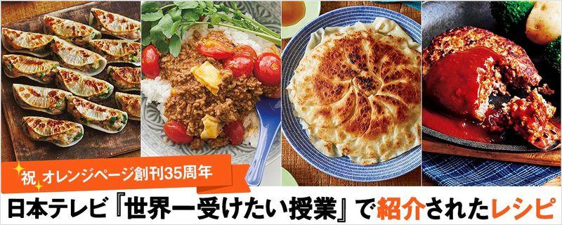 祝オレンジページ創刊35周年 日本テレビ『世界一受けたい授業』で紹介されたレシピ