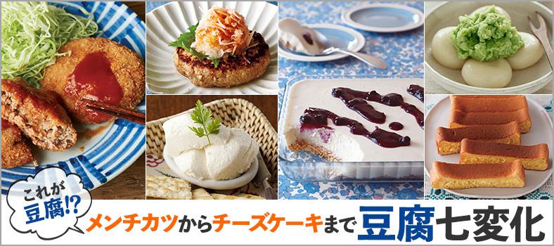 これが豆腐!? メンチカツからチーズケーキまで豆腐七変化