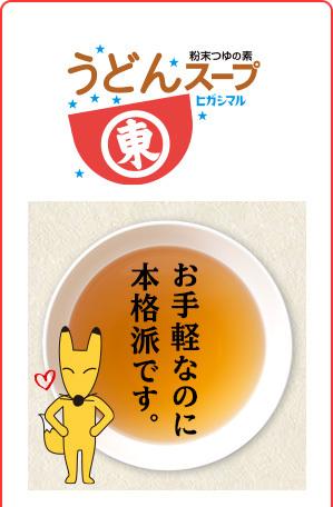 『ヒガシマル うどんスープ』