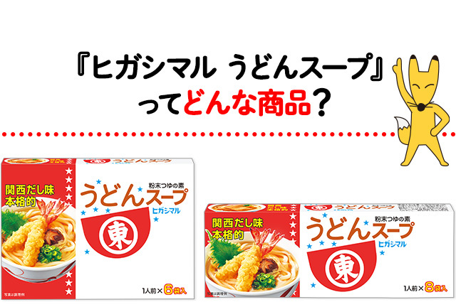『ヒガシマル うどんスープ』ってどんな商品?