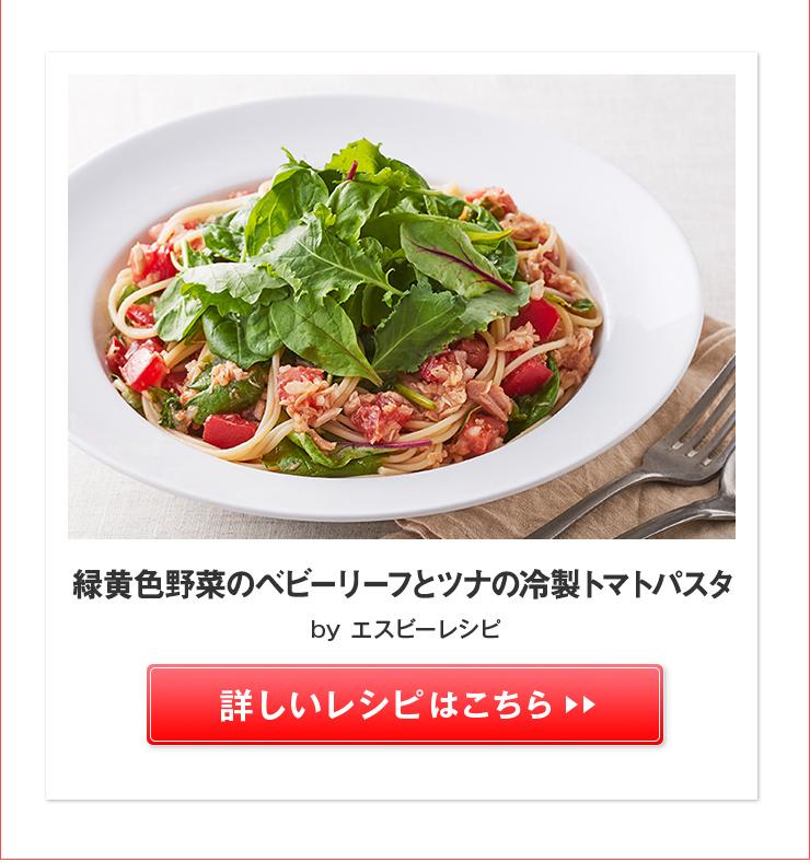 ベビーリーフとツナの冷製トマトパスタ>>