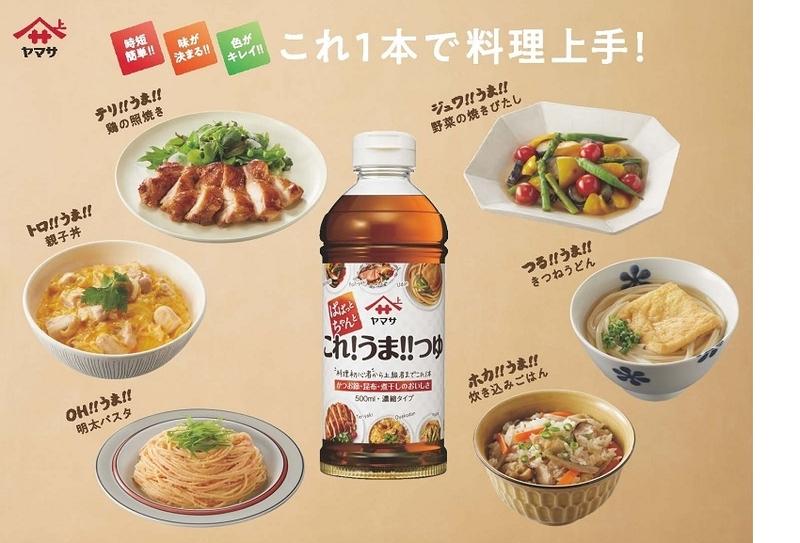 大泉洋さんのCMで話題! 『ヤマサぱぱっとちゃんと これ!うま!!つゆ』で料理上手♪