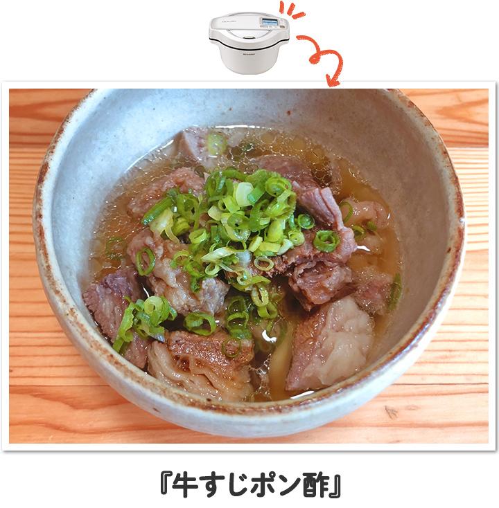 『牛すじポン酢』