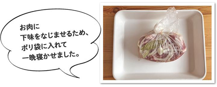 お肉に下味をなじませるため、ポリ袋に入れて一晩寝かせました。