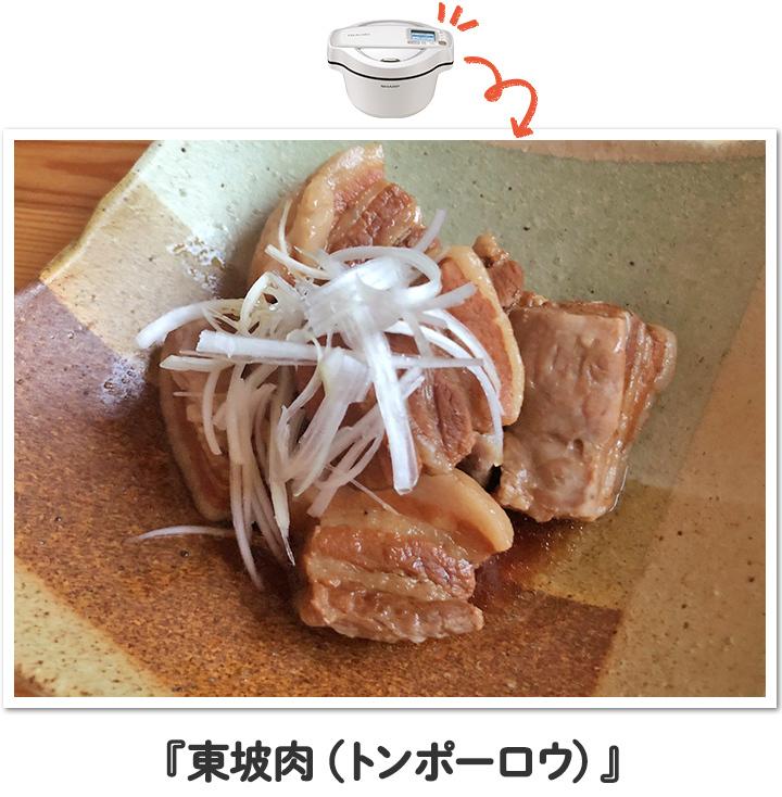 『東坡肉(トンポーロウ)』