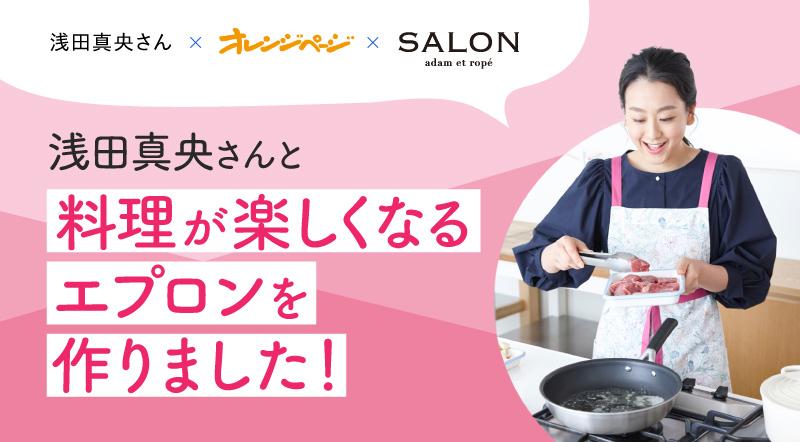 浅田真央さんと、料理が楽しくなるエプロンを作りました!