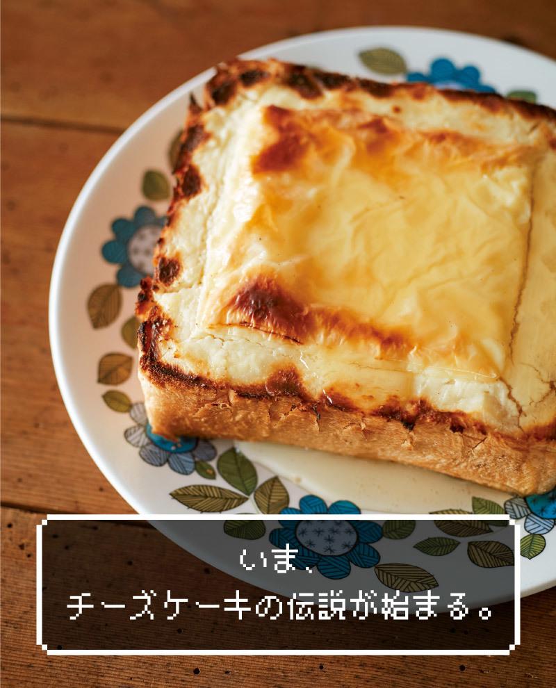 【偏愛!ガチ推しレシピ】食パンdeチーズケーキ