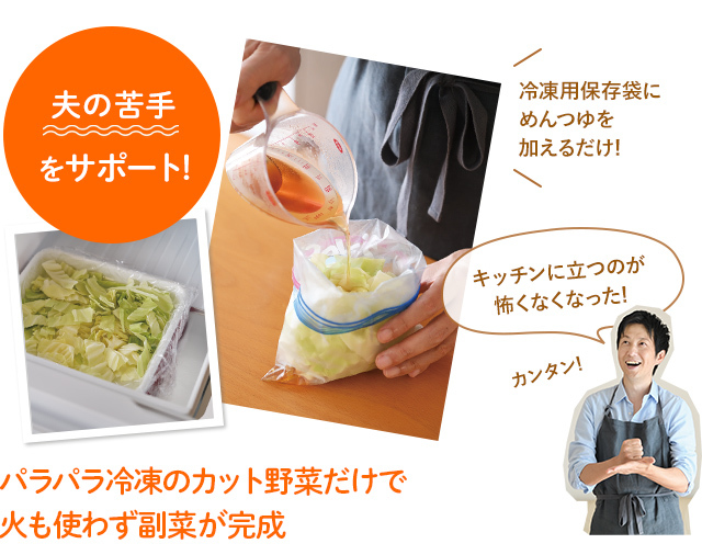パラパラ冷凍のカット野菜だけで火も使わず副菜が完成