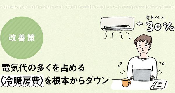 電気代の多くを占める〈冷暖房費〉を根本からダウン