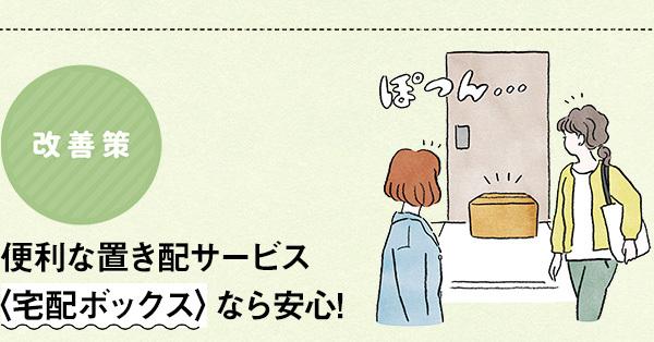 便利な置き配サービス〈宅配ボックス〉なら安心!