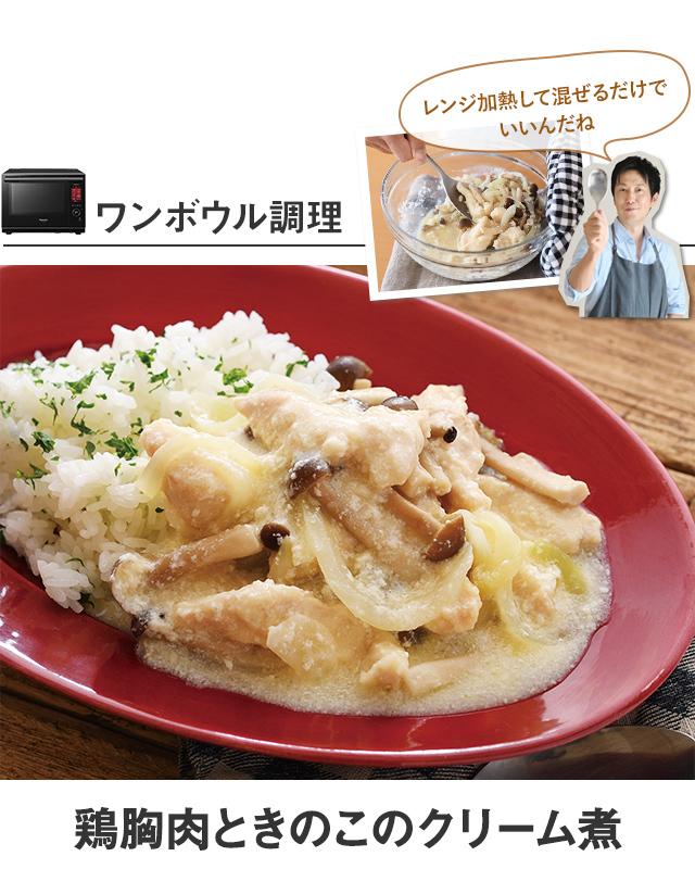 鶏胸肉ときのこのクリーム煮