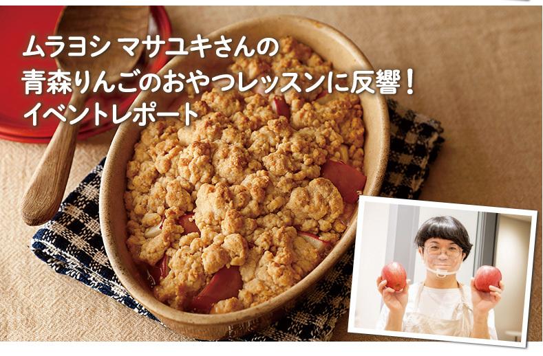 ムラヨシマサユキ先生の青森りんごのおやつ教室に反響!イベントレポート