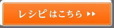 「ハトムギとメロンのデザートスープ」レシピはこちら>>