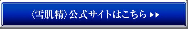 〈雪肌精〉公式サイトはこちら>>